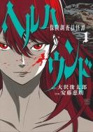 ヘルハウンド-保険調査員怪譚-1 ニチブン・コミックス