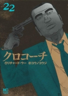 クロコーチ22 ニチブン・コミックス