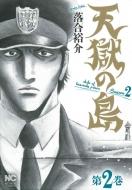 天獄の島 Season2 2 ニチブン・コミックス