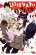 妖怪タヌキのそだて方 2 ぶんか社コミックス