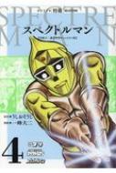 スペクトルマン 冒険王・週刊少年チャンピオン版 4 Akita 特撮 Selection