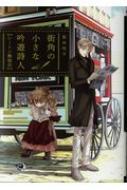 街角の小さな吟遊詩人 シートン動物記 コミックジンガイ