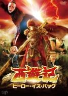「西遊記 ヒーロー・イズ・バック」Blu-ray