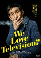 We Love Television? 【DVD版】