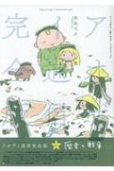 アオザイ通信完全版 ベトナムがもっと近くなる!? エッセイコミック #2