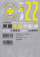 黒鷺死体宅配便 22 カドカワコミックスaエース