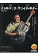 打田十紀夫 ボトルネック / スライド・ギター DVD付