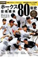 プロ野球ホークス80年史 1 B・B・MOOK
