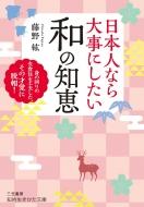 日本人なら大事にしたい和の知恵 知的生きかた文庫
