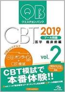 クエスチョン・バンク CBT 2019 Vol.2 プール問題 臨床前編