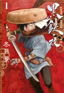 黒鉄・改 Kurogane-kai 1 ヤングジャンプコミックス