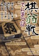 棋翁戦てんまつ記 集英社文庫