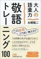 大人の語彙力 敬語トレーニング100 日経ビジネス人文庫