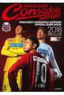 北海道コンサドーレ札幌オフィシャル・ガイドブック 2018