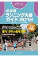 北海道ランニング大会ガイド 2018