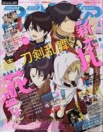 アニメディア 2018年 4月号