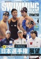 SWIMMING MAGAZINE (スイミングマガジン)2018年 4月号