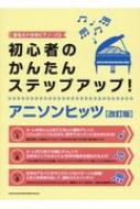 音名カナ付きピアノ・ソロ 初心者のかんたんステップアップ!アニソンヒッツ 改訂版
