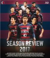 【BD】鹿島アントラーズシーズンレビュー2017
