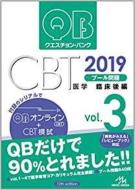 クエスチョン・バンク CBT 2019 Vol.3 プール問題 臨床後編
