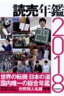 読売年鑑 2018年版