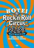 HOTEI Paradox Tour 2017 The FINAL 〜Rock'n Roll Circus〜