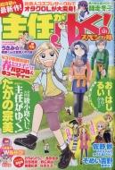 主任がゆく!スペシャル Vol.121 本当にあった笑える話Pinky 2018年 5月号増刊