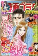 漫画ゴラクスペシャル 週刊漫画ゴラク 2018年 4月 25日号増刊