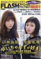 Flashスペシャル グラビアbest 早春号 Flash (フラッシュ)2018年 4月 5日号増刊