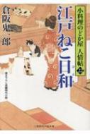 江戸ねこ日和 小料理のどか屋人情帖 22 二見時代小説文庫