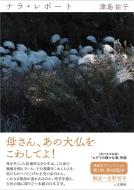 ナラ・レポート 津島佑子コレクション