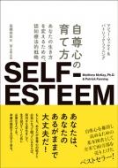 自尊心の育て方 あなたの生き方を変えるための、認知療法的戦略