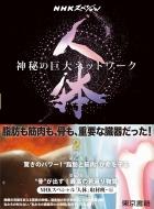 NHKスペシャル 人体 神秘の巨大ネットワーク 第2巻 第2集 驚きのパワー!脂肪と筋肉が命を守る / : 第3集 骨が出す!最高の若返り物質