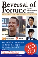 Reversal of Fortune -Changing the World with ICO Crypto Currency Services