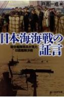 日本海海戦の証言 聯合艦隊将兵が見た日露艦隊決戦 光人社NF文庫