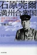 石原莞爾満州合衆国 国家百年の夢を描いた将軍の真実 光人社NF文庫