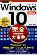 今すぐ使えるかんたんPLUS+Windows10完全大事典 今すぐ使えるかんたんPLUS+改訂2版