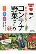 決定版 一年中楽しめるコンテナ野菜づくり85種