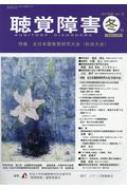 聴覚障害 Vol.72 冬号(2017年