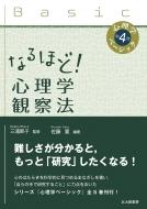 心理学ベーシック 第4巻 なるほど!心理学観察法