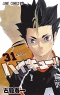 ハイキュー!! 31 ジャンプコミックス