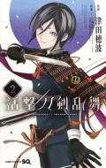 活撃 刀剣乱舞 2 ジャンプコミックス