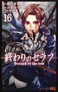 終わりのセラフ 16 ジャンプコミックス