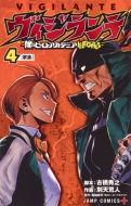 ヴィジランテ -僕のヒーローアカデミアILLEGALS-4 ジャンプコミックス