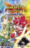 バトルスピリッツダブルドライブ -六大輝石編-ジャンプコミックス