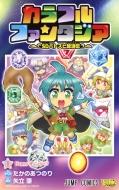 カラフルファンタジア 〜SDバトスピ放浪伝〜1 ジャンプコミックス