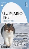 「ネコ型」人間の時代 直感こそAIに勝る 平凡社新書