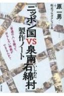 「ニッポン国vs泉南石綿村」製作ノート 「普通の人」を撮って、おもしろい映画ができるんか?