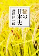 稲の日本史 角川ソフィア文庫
