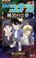 名探偵コナン 純黒の悪夢 2 少年サンデーコミックス